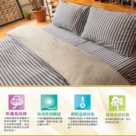 無印系列 新疆風針織棉 單人二件組床包+枕套組#10