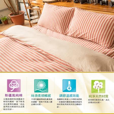 無印系列 新疆風針織棉 雙人加大三件組床包+枕套組#11