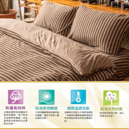 無印系列 新疆風針織棉 雙人加大三件組床包+枕套組#12