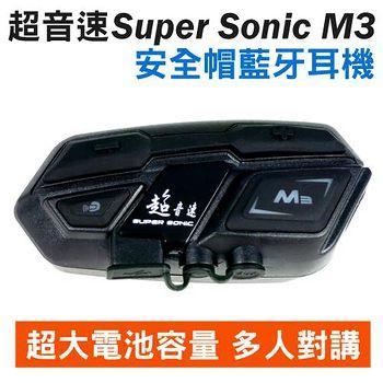 超音速 Super Sonic M3 機車 重機 安全帽藍牙耳機 .