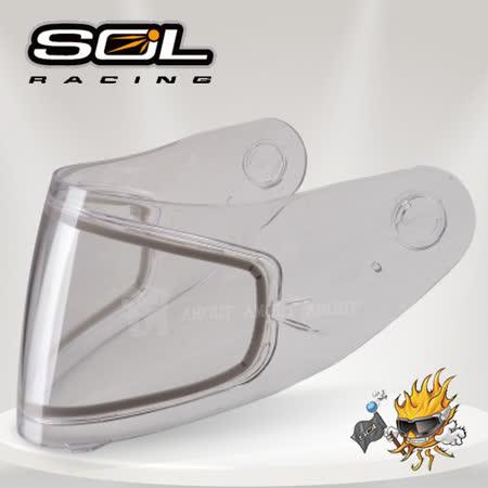 SOL雙層防霧鏡片【SM-1/SF-1/SF-2/SF-2M】抗UV防護│雙層防霧│抗刮耐磨│台灣製造