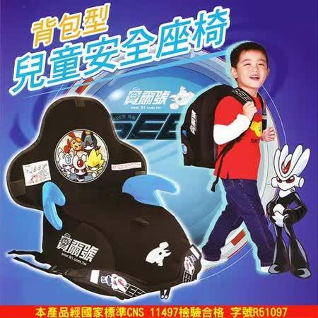 【親親Ching Ching】賽爾號-背包型兒童安全座椅 (BC-03)