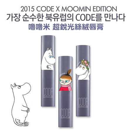 韓國 CODE GLOKOLOR x MOOMIN 嚕嚕米 超銳光絲絨唇膏 聯名限量款 3.4g