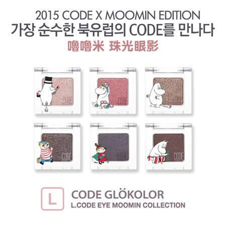 韓國 CODE GLOKOLOR x MOOMIN 嚕嚕米 珠光眼影 聯名限量 2g