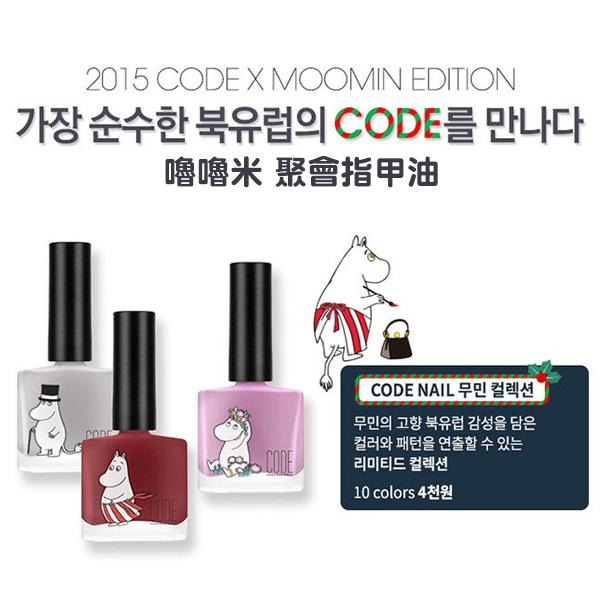 韓國 CODE GLOKOLOR x MOOMIN 嚕嚕米 聚會指甲油 聯名 款 10ml