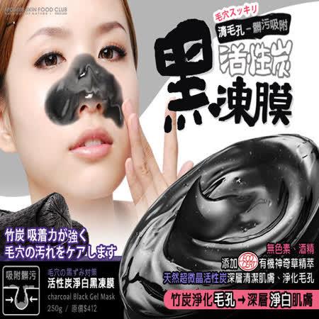 MOMUS 活性炭淨白黑凍膜 250g 油性乾性混合膚質 毛孔淨化