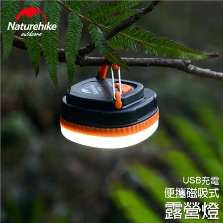 【Naturehike】多功能 戶外照明LED燈 USB充電 帶磁鐵可吸附 掛燈 帳篷燈 露營燈 停電照明燈