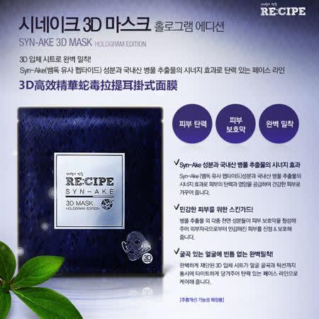韓國 RE:CIPE 3D高效精華蛇毒拉提耳掛式面膜 30g