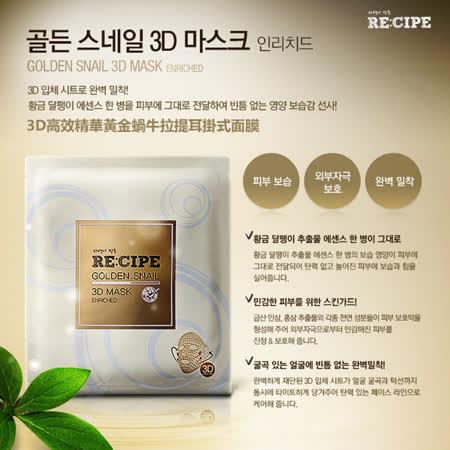 韓國 RE:CIPE 3D高效精華黃金蝸牛拉提耳掛式面膜 30g