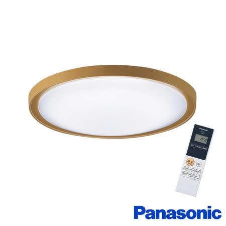 Panasonic國際牌 50W 調光調色 仿橡木金 LED吸頂燈(送DGNL LED燈泡*2)
