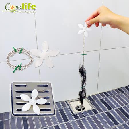[Conalife]小花排水管毛髮清理鏈 (1組)