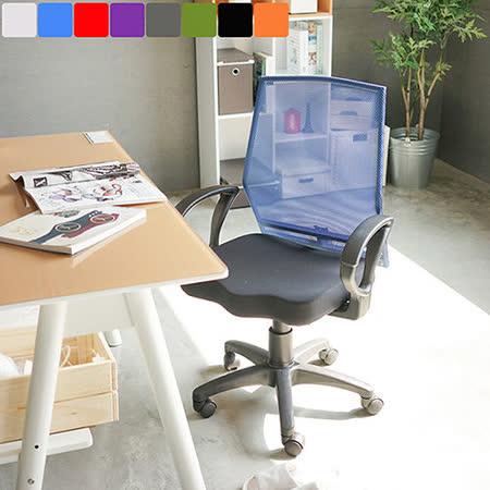 《Peachy life》D扶手厚坐墊曲線透氣網布辦公椅/電腦椅(8色可選)