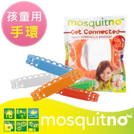 mosquitno 長效型防蚊手環(孩童用)(隨機不挑款)