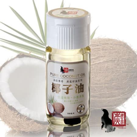 【炭道】健康冷壓椰子油3入組(550ml/入)