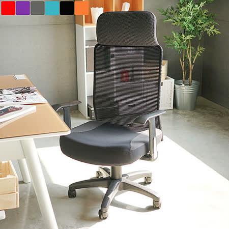 《Peachy life》透氣高背頭靠T扶手辦公椅/電腦椅(6色可選)