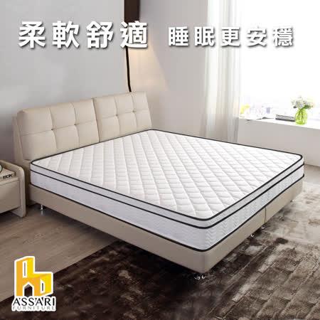 ASSARI-3M防潑水布三線蜂巢獨立筒床墊(雙人5尺)