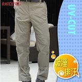 【瑞多仕-RATOPS】男款 快乾休閒長褲 .排汗褲.防晒褲/ 輕量.吸濕.快乾.抗UV.降溫.隔熱/ DA3240 灰卡其色 V