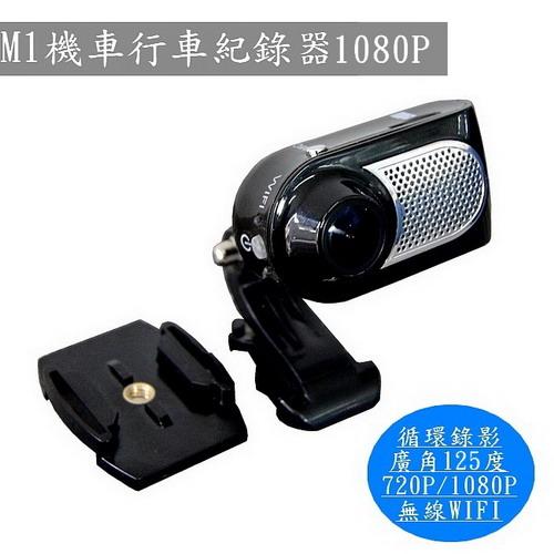 雙鏡頭行車紀錄器M1 WIFI 1080P機車行車紀錄器~汽車機車兩用