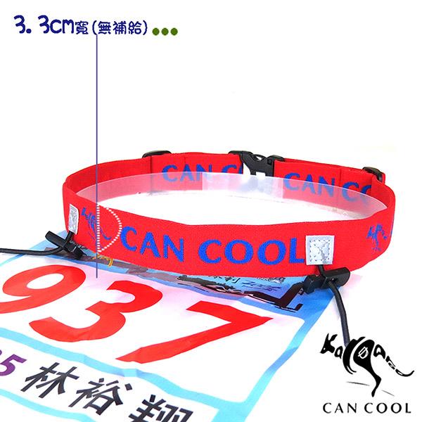 CAN COOL敢酷 3.3cm寬 運動號碼遠 百 威 秀 高雄帶(無補給)(紅藍) C150327001