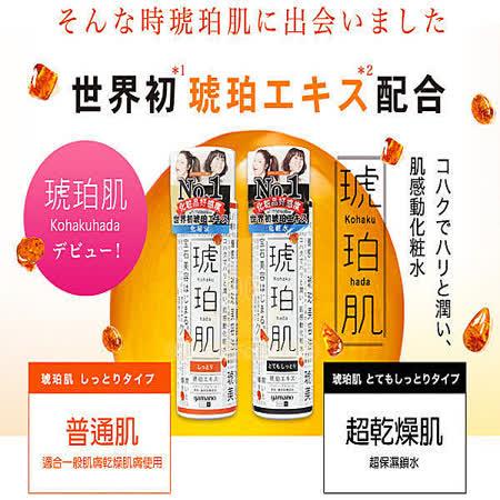 yamano 琥珀肌感動化妝水(普通/超乾躁肌) 220ml