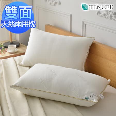 【AmoreCasa】台灣製造 舒眠天絲兩用枕2入