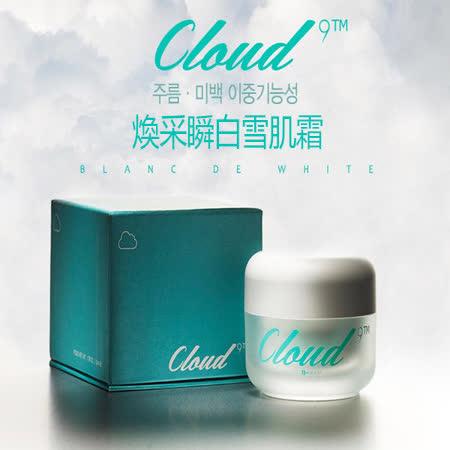韓國 Cloud 9 九朵雲 煥采瞬白雪肌霜 50ml