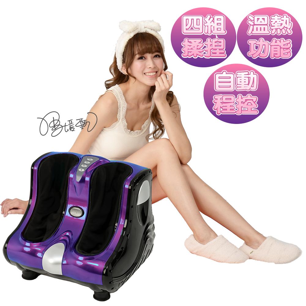 【健身大遠東 購物師】 溫感揉捏S美腿塑型機(性感紫)