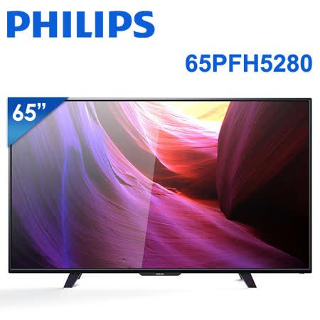 PHILIPS 飛利浦 65吋LED液晶顯示器+視訊盒65PFH5280 含運送+好禮二選一安裝或10人份電子鍋