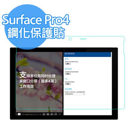 微軟Microsoft Surface Pro 4 鋼化玻璃保護貼