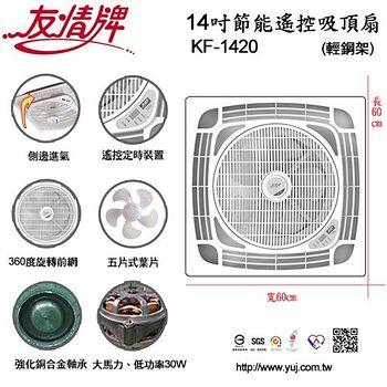 友情牌 友情14吋節能遙控吸頂扇KF-1420(輕鋼架) (節能標章認證、遙控、負離子、馬達保固三年)