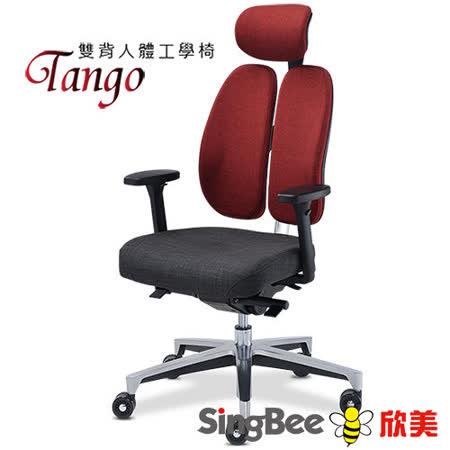 【SingBee欣美】TANGO雙背椅