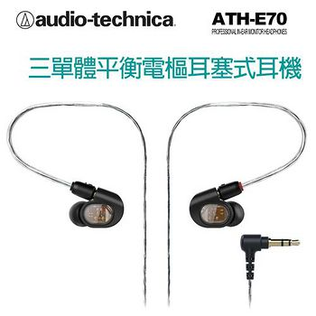 鐵三角 ATH-E70三單體平衡電樞耳塞式 耳機