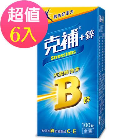 克補鋅-膜衣錠 完整維他命B群 (100錠/盒)+(30錠/盒)六入