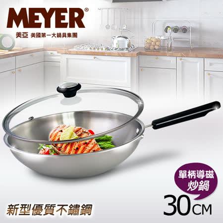【MEYER】美國美亞優選不鏽鋼導磁單柄炒鍋30CM(有蓋)