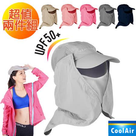 【CoolAir】輕量感防曬抗UV可拆式護頸遮陽帽(2入超值組)