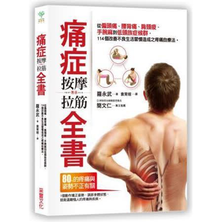 痛症按摩拉筋全書:從偏頭痛、腰背痛、肩頸痠、手腕麻到低頭族症候群