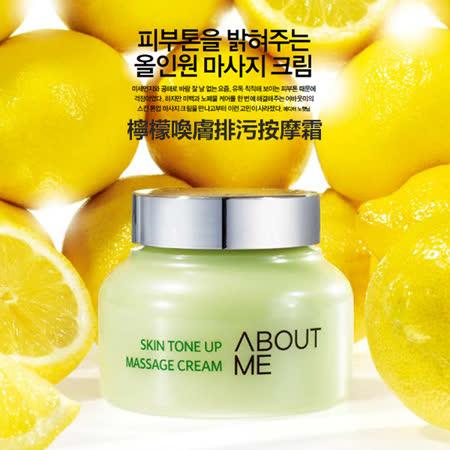 韓國 About me 檸檬喚膚排污按摩霜 150ml
