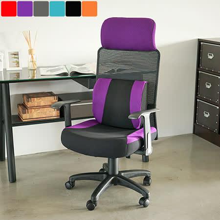 《Peachy life》透氣高背頭靠厚腰枕T扶手辦公椅/電腦椅(6色可選)