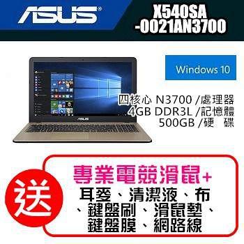 ASUS 四核心超值文書首選筆電X540SA-0021AN3700 滿額領卷立即折 送電競滑鼠 +七大好禮