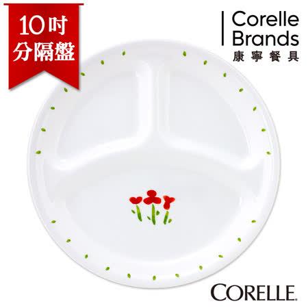 【美國康寧 CORELLE】小紅花10吋分隔盤-310RT
