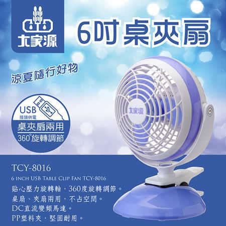 【大家源】6吋USB充電桌夾扇/TCY-8016