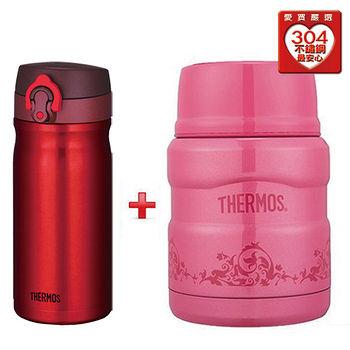 ★1+1超值組★膳魔師不鏽鋼真空保溫瓶-熱情火紅(350ml)JMY-350-CSS+食物燜燒罐-紅莓歐蕾