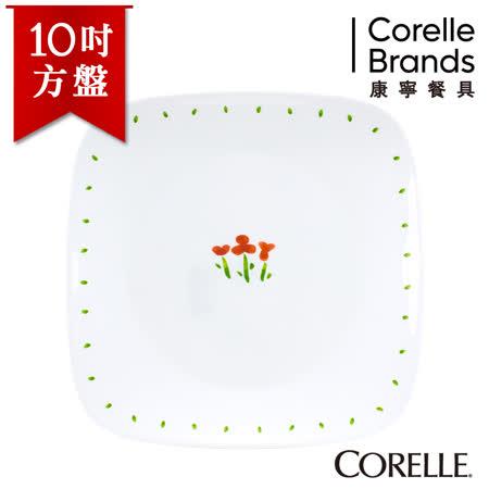 【美國康寧 CORELLE】小紅花方型10.25吋大餐盤(晚餐盤)-2213RT