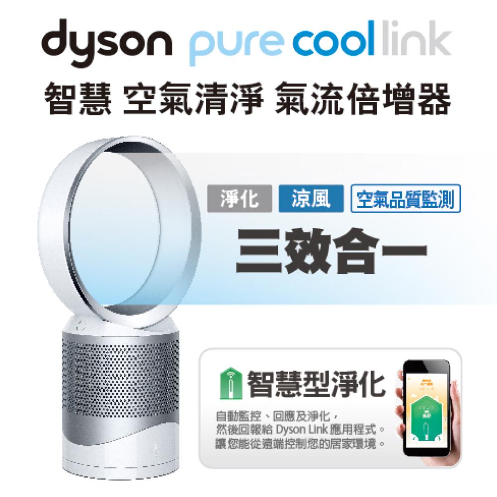 【送濾網兌換券】dyson Pure Cool Link 桌上型智慧空氣清淨 氣流倍增器 DP01