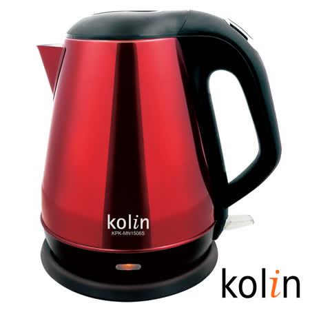 【歌林Kolin】1.5L晶彩不鏽鋼快煮壺(KPK-MN1506S)