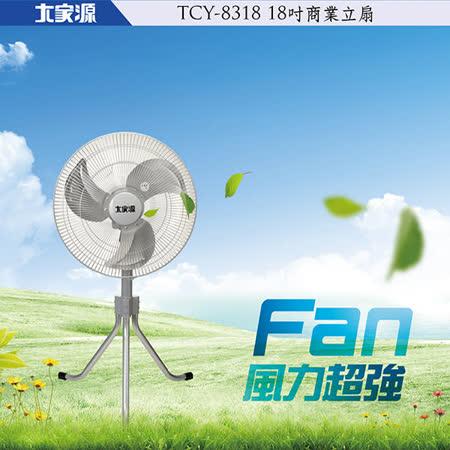 【大家源】18吋工業三腳立扇/TCY-8318