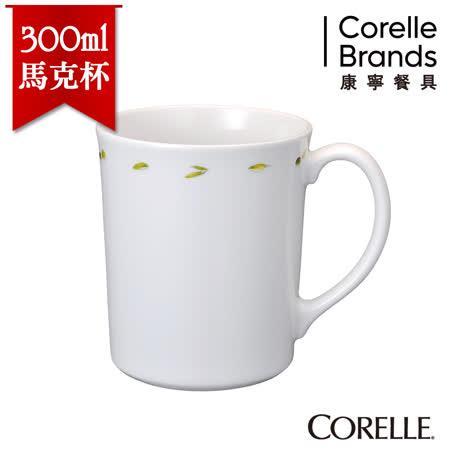 【美國康寧 CORELLE】橄欖莊園日式陶瓷300ml馬克杯(日本製)-509OG