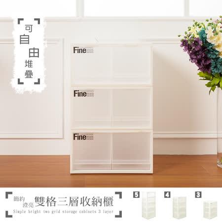 【現代生活收納館】簡約澄亮可自由堆疊雙格三層收納櫃/抽屜整理箱/衣物收納箱/置物櫃/小純白儲物盒