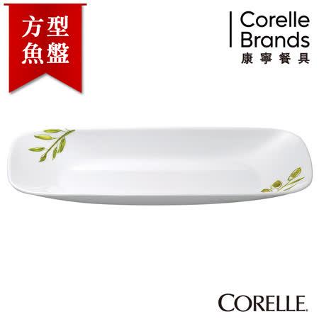 【美國康寧 CORELLE】橄欖莊園方型魚盤(沙拉盤)-2210OG