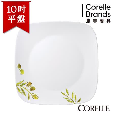 【美國康寧 CORELLE】橄欖莊園方型10.25吋大餐盤(晚餐盤)-2213OG